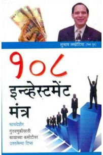 108 Investment Mantras Marathi