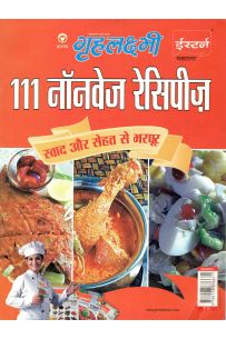 Grehlakshmi 111 Nonveg Recipes Hindi