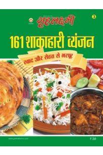 Greh Lakshmi 161 Shakahari Vyanjan