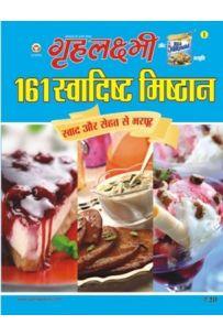 Greh Lakshmi 161 Swadisht Mishthan