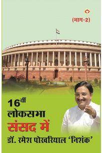 Sansad Main Dr. Ramesh Pokriyal Nishank Part-2 PB Hindi