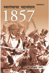 1857 Swatantrata Ka Sangram PB Marathi