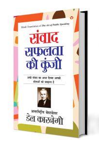 Samvaad Safalta Ki Kunji (संवाद सफलता की कुंजी)
