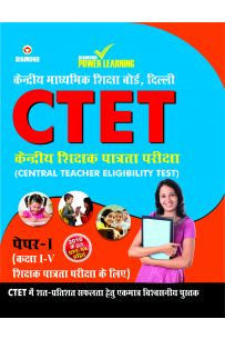 CTET Class I-V Guide Primary Section Hindi