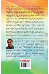श्री राम-कृष्ण लीला भक्तामृत चरितावली