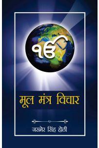 Mool Mantra Vichar - (मूल मंत्र विचार )