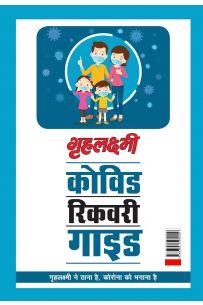"""Covid Recovery Guide : """" Grehlakshmi Ne Thana Hai Corona Ko Bhagana Hai"""" (कोविड रिकवरी गाइड : """"गृहलक्ष्मी ने ठाना है, कोरोना को भगाना है"""")"""