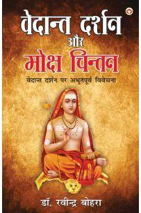 Vedant Darshan Aur Moksh Chintan (वेदांत दर्शन और मोक्ष चिंतन)