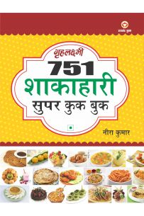 751 Shakahari Super Cook Book Marathi