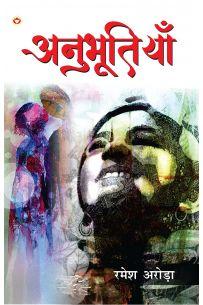 Anubhutiyan - Poetry : (अनुभूतियाँ)