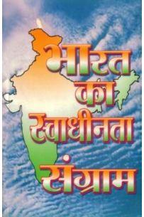 भारत का स्वाधीनता संग्राम
