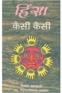 Hinsa Kaisi Kaisi (Hindi) (HB)