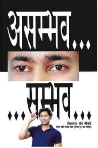 Asambhav Sambhav Hindi