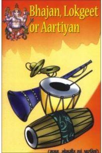 Bhajan Lokgeet Or Aartiyan