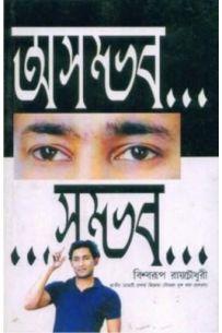 Ashambhav Sambhav In Bengali
