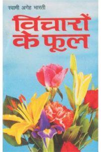 Vicharon Ke Phool Hindi(PB)