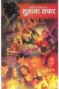 हिन्दी सिनेमा का सुहावना सफर