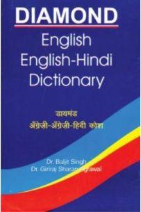 Diamond English English Hindi Dictionary