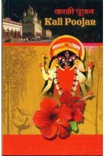 Kali Poojan