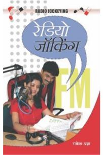 Radio Jockeying Hindi(PB)