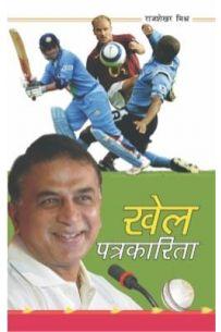 Khel Patrakarita (Hindi)