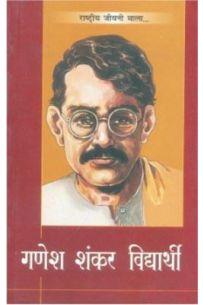 Ganesh Shankar Vidhyarthi (Hindi)