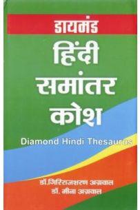 Diamond Hindi Samantar Kosh Hindi(HB)