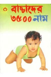 Bachhon Ke 3500 Naam