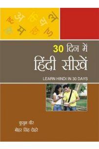 30 दिन में हिंदी सीखें