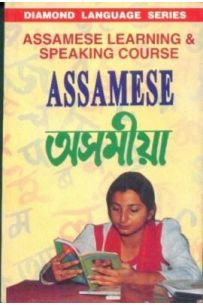 Diamond Assamese Learning & Speaking Course Thorough English