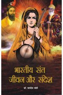 भारतीय संत जीवन और संदेश