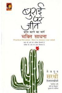 Burai Par Jit Prapat Karane Ka Marg Hindi