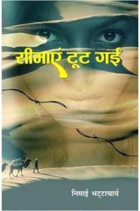 Seemaye Toot Gayee Hindi(PB)