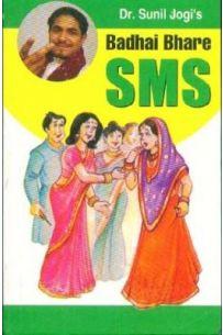 Dr Sunil Jogis Badhai Bhare Sms