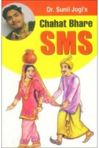 Dr Sunil Jogis Chahat Bhare Sms