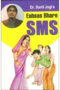 Dr Sunil Jogis Eahsas Bhare Sms