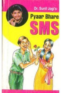 Dr Sunil Jogis Pyaar Bhare Sms