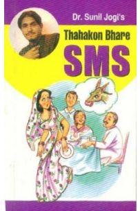 Dr Sunil Jogis Thahakon Bhare Sms