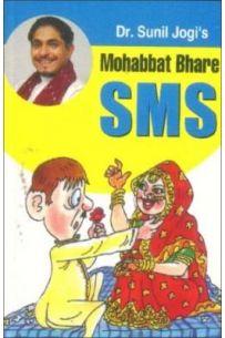 Dr Sunil Jogis Mohabbat Bhare Sms