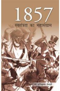 1857 स्वतंत्रता का संग्राम