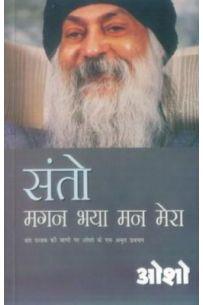 Santo Magan Bhya Man Mera Hindi(PB)