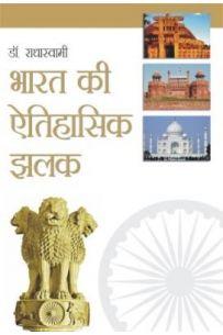 भारत की ऐतिहासिक झलक
