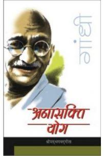 Anasakti Yoga Hindi(PB)