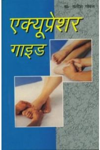 Accupuncture And Acupressure Guide Hindi