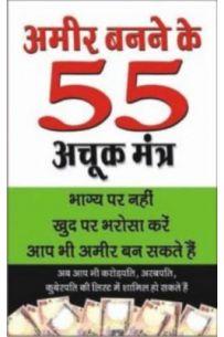 Amir Banne Ke 55 Achuk Mantra Hindi