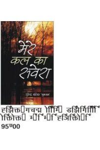 Mere Kal Ka Sawera Hindi(PB)