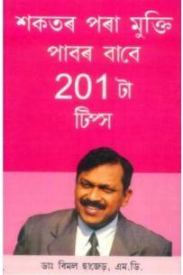 201 Diet Tips For Diabities Patients In Assamese