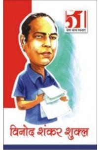 51 शीर्ष व्यंग्य रचनाएं विनोद शुक्ला