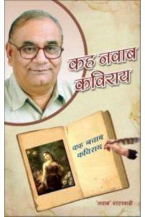 Kah Nawab Kavi Rai Hindi(PB)