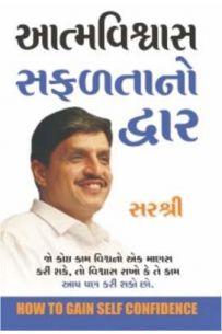 Aatmvishwas Safalta Ka Dwar Gujarati